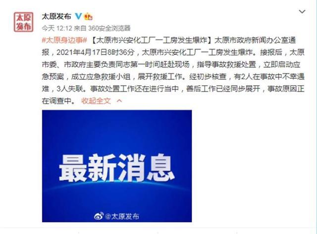 山西太原一化工厂爆炸致2死3失联,20公里外居民能听到巨响