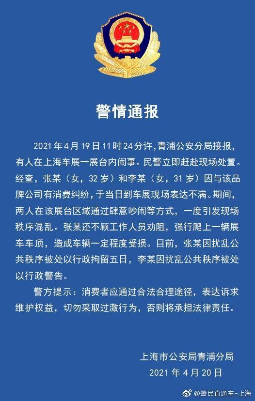 """郑州市监局回应""""车顶维权"""":特斯拉拒绝提供行车数据"""