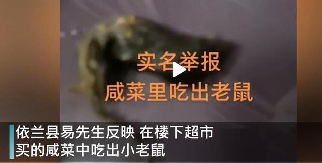 哈尔滨男子超市买咸菜吃出死老鼠:经销商说检查不出病不管费用 全球新闻风头榜 第2张
