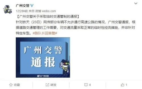 网传广州多地禁止特斯拉上路?官方回应来了 全球新闻风头榜 第4张
