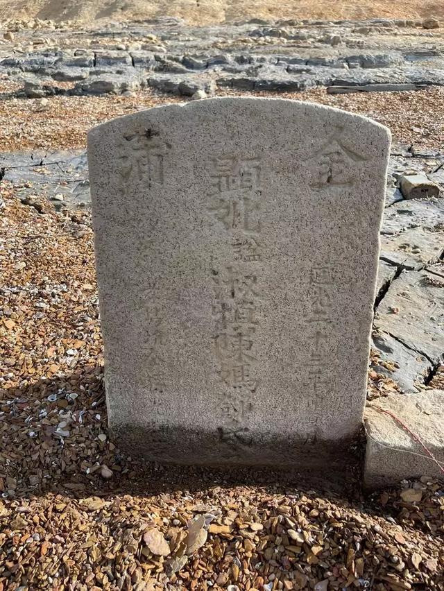 日月潭水位下降约13米,岛内网友又发现一块道光年间墓碑 全球新闻风头榜 第2张