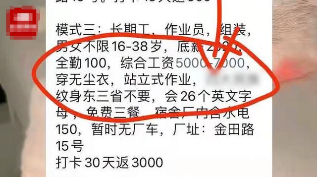 """苏州市一企业""""不必有刺青和东三省人"""" 官方网:求职者可提起诉"""