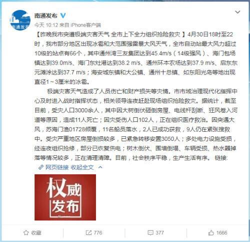已致11死102伤,飞机被吹到原地转圈!江苏南通突遭极端灾害天气 全球新闻风头榜 第1张