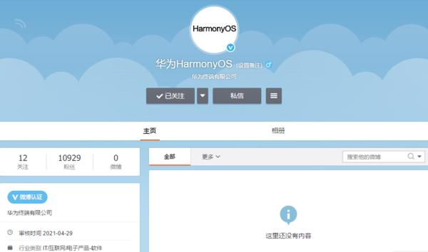 微博消息,华为HarmonyOS官方微博已开通!或将全面上线运营