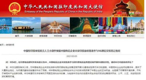 中方回应印度未批准中企参与5G实验:表示关切和遗憾