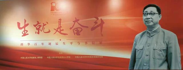 名人传的作者,他是中共党史学科的奠基人之一,逝世前曾言:生就是奋斗