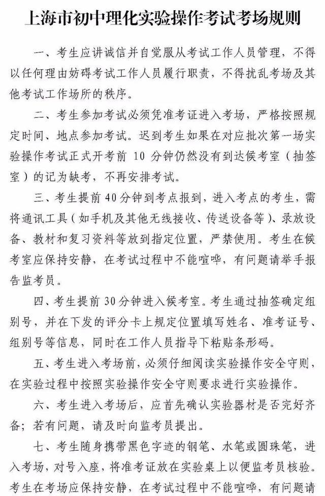 中考生们,沪2021初中理化实验操作考试本周末开考