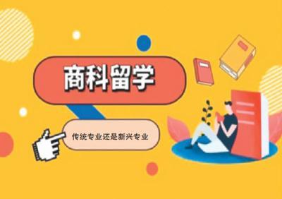 市场营销属于什么类,出国留学,商科还是那么热吗?