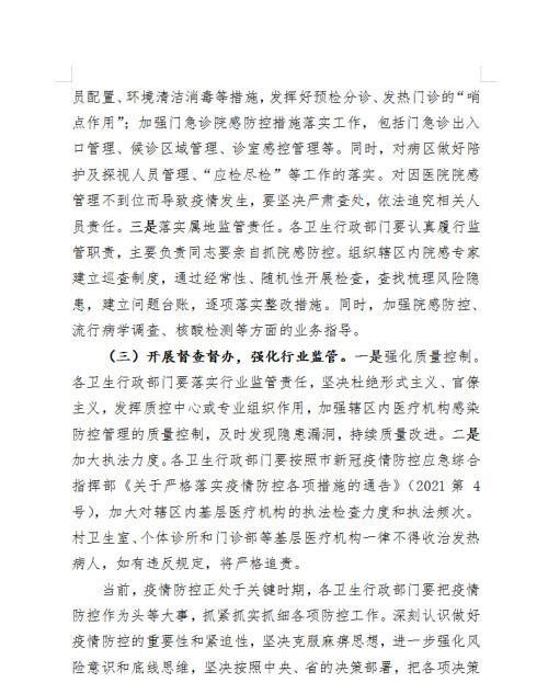 安徽六安:一医师在玩具店私自接待发热病人,线索已移交警方 全球新闻风头榜 第3张