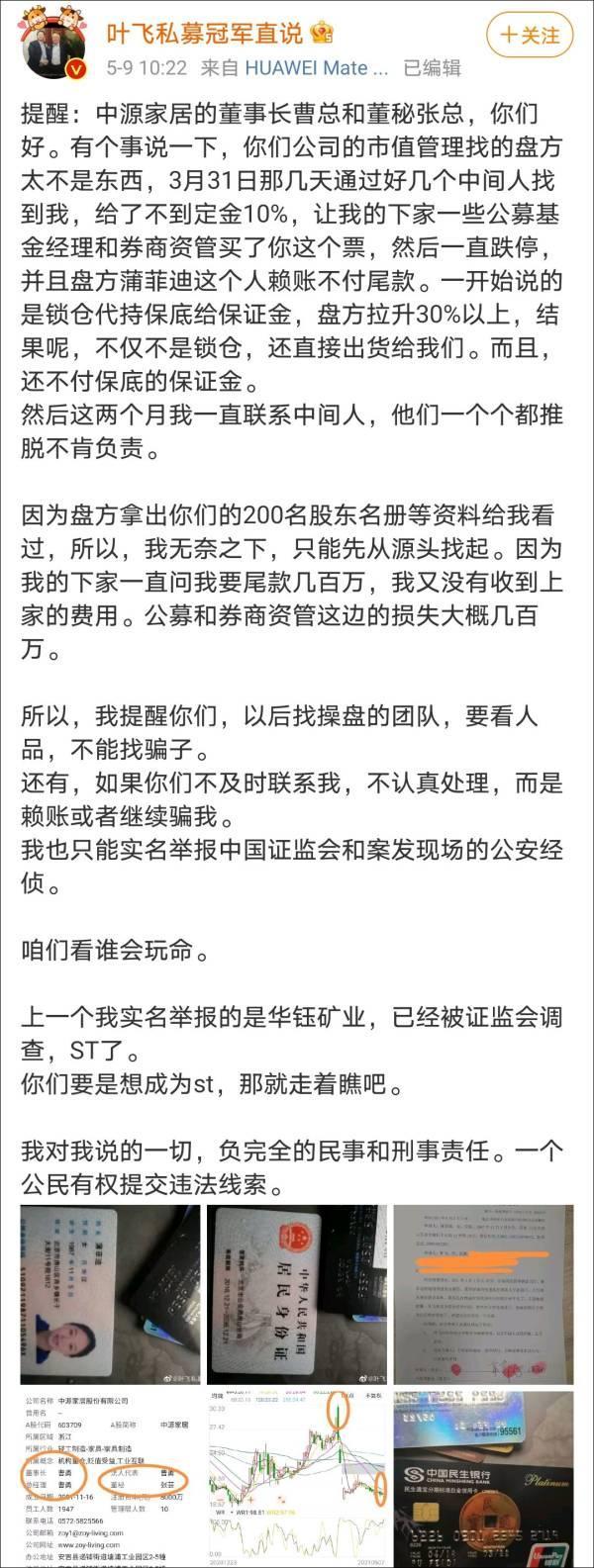 律师:叶飞爆料并不完全等同于自首,若参与其中将承担法律责任 全球新闻风头榜 第2张