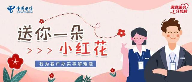 感谢企业的话,「送你一朵小红花(一)」致滨北营业厅的一封感谢信