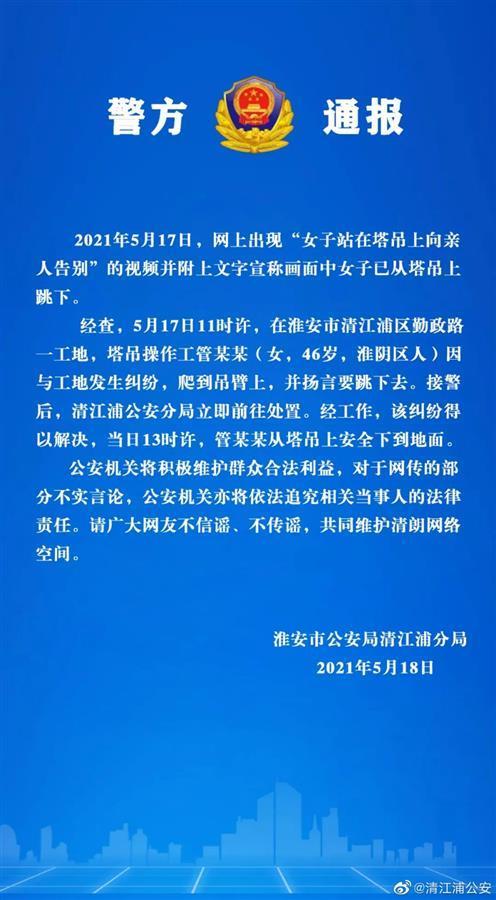 网传江苏淮安女子为讨薪从塔吊跳下身亡,警方:人已安全下来,纠纷得到解决 全球新闻风头榜 第3张