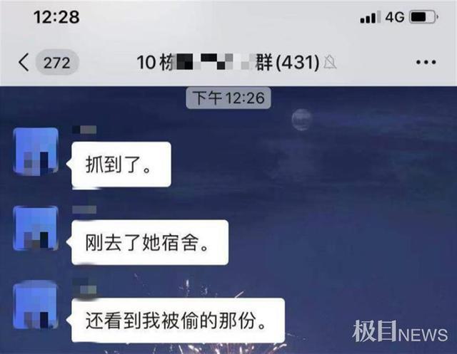 广州一女大学生校内坠亡,事发前曾被怀疑偷拿外卖 全球新闻风头榜 第2张