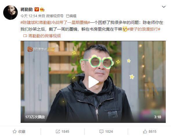 陈建斌和蒋勤勤冷战戴了一星期墨镜 理由曝光让人想笑 全球新闻风头榜 第1张