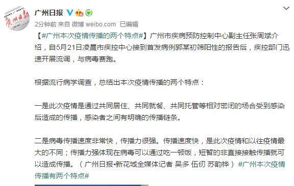 广州本次疫情传播的两个特点:感染者之间有明确传播链条;病毒传播速度快、传播力强 全球新闻风头榜 第1张