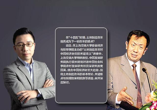 改革的意义,陆铭对话党国英:土地制度改革对中国经济转型关键意义何在?