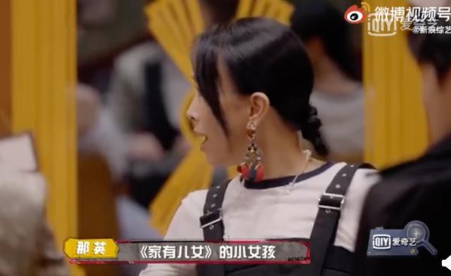 硬核追星现场!那英得知杨紫出演过《家有儿女》后,三巴掌把她拍飞 全球新闻风头榜 第1张