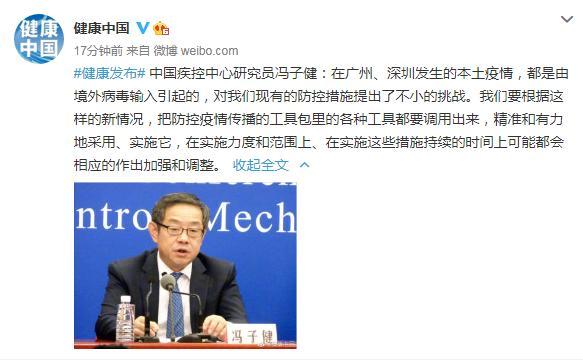 中国疾控中心研究员:在广州、深圳发生的本土疫情,都是由境外病毒输入引起的 全球新闻风头榜 第1张