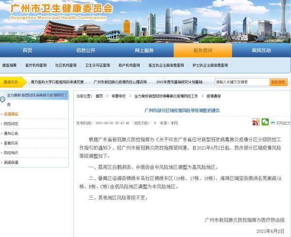 最新通报!广州荔湾区两地调整为高风险地区 番禺区、海珠区新增中风险地区 全球新闻风头榜 第1张