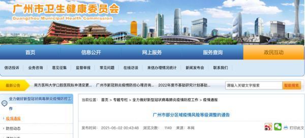 凌晨通告!广州两地升为高风险地区 全球新闻风头榜 第1张