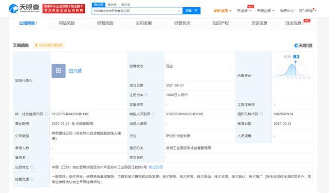 华为在苏州成立全资子公司,注册资本5000万元 全球新闻风头榜 第1张