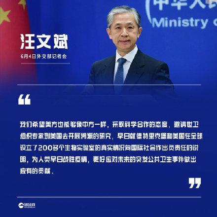 美新冠疫情专家福奇呼吁中国公布9人医疗记录,外交部回击,并对美方提出一个希望 全球新闻风头榜 第1张