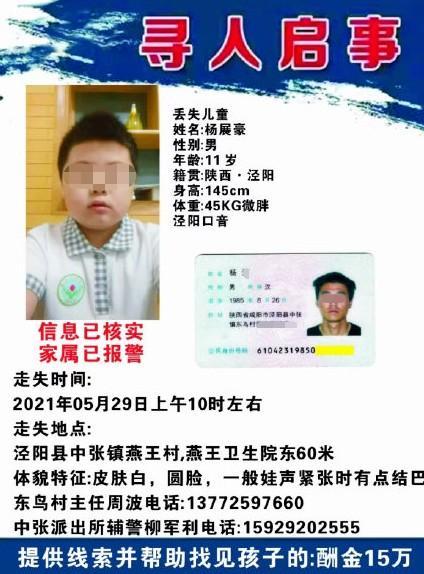陕西11岁失踪男童遇害,嫌疑人被控制 全球新闻风头榜 第3张