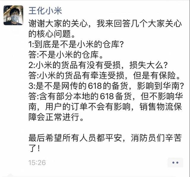 小米回应起火仓库:不是小米的,内有618备货但不影响华南 全球新闻风头榜 第1张