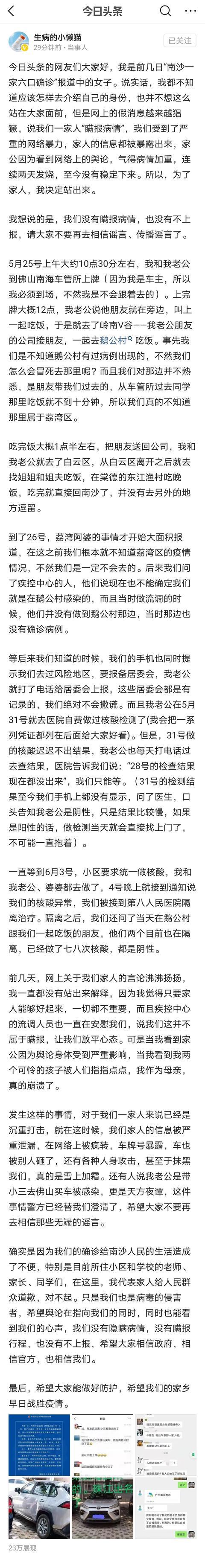 广州南沙一家六口确诊后遭网暴,当事人回应:没有瞒报病情 全球新闻风头榜 第1张