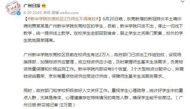 东莞:新华学院东莞校区2万师生不得离校