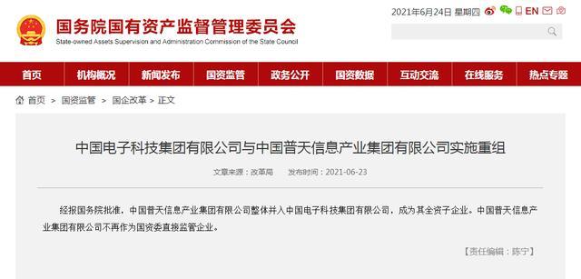 四创电子股票,中国普天整体并入中国电科,旗下上市公司纷纷大涨