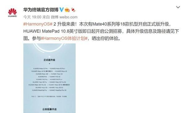 HarmonyOS 2升级进展 Mate40等18款机型升级正式版
