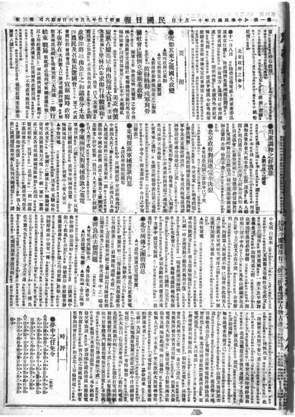 十月革命的意义,俄国十月革命爆发后,当时中国媒体是如何介绍的