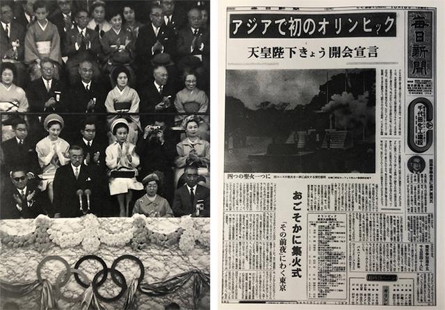 年的意义,从1964到2021:东京奥运会与战后日本民族主义