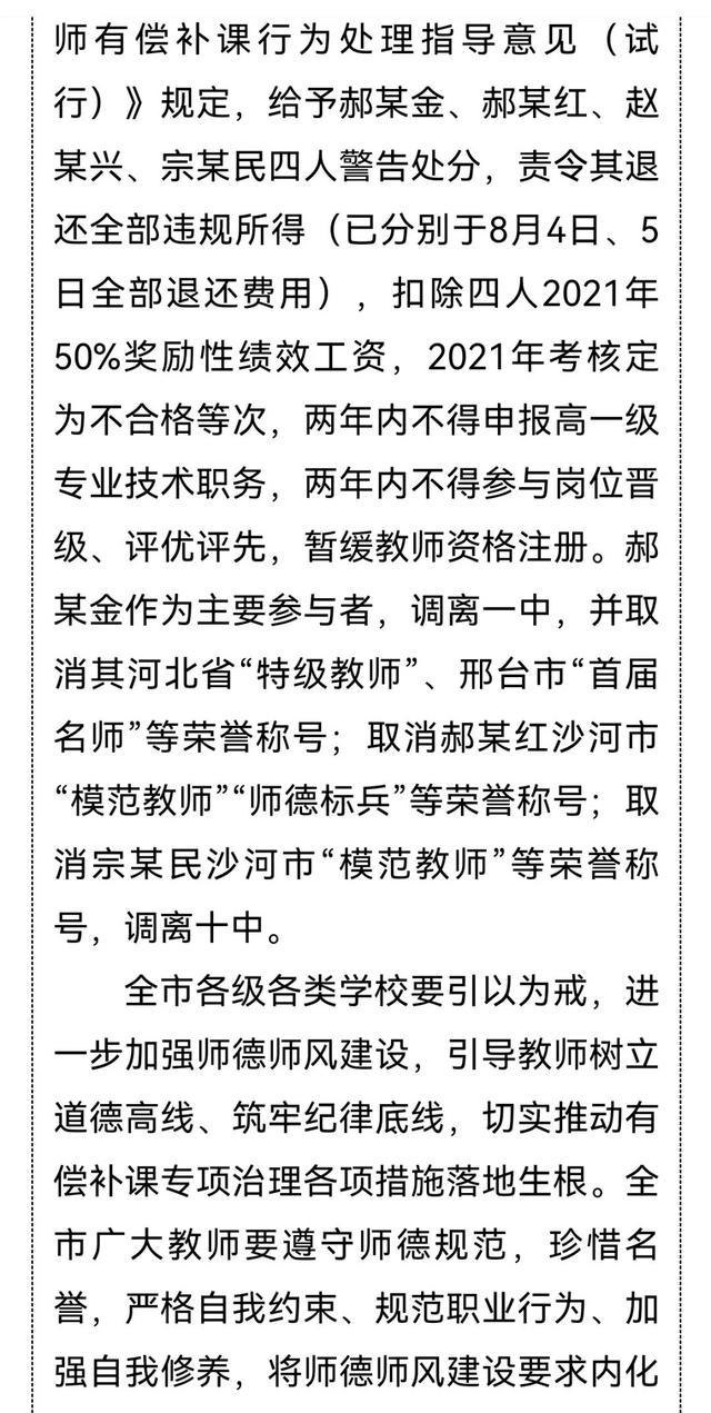 4名教师有偿补课受处分!特级教师等荣誉被取消 全球新闻风头榜 第2张