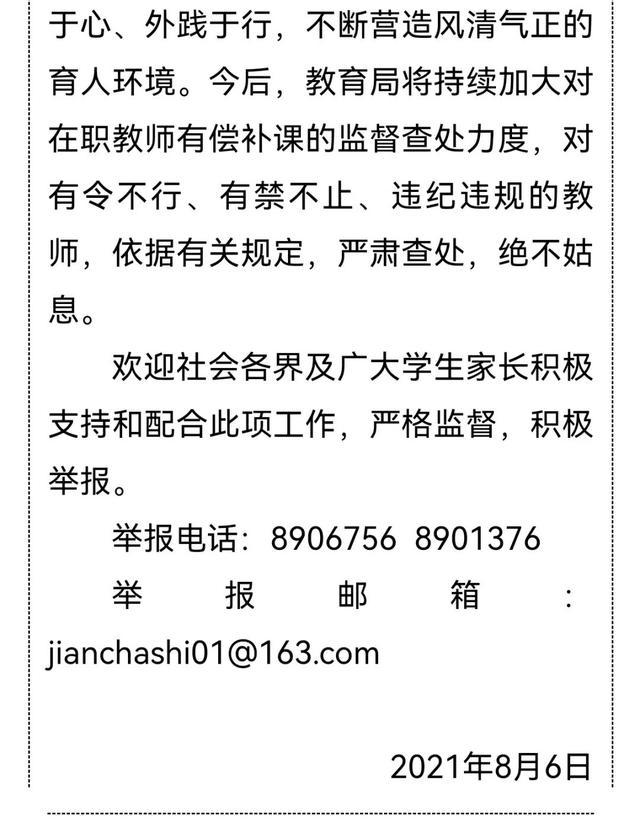 4名教师有偿补课受处分!特级教师等荣誉被取消 全球新闻风头榜 第3张