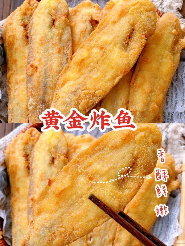 黄金的吃法,0失败!!海边人的秘制黄金炸鱼,外酥里嫩上桌秒光