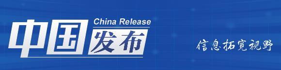 中国发布丨公安部A级通缉令:通缉4名重大涉黑涉恶犯罪组织头目及骨干人员
