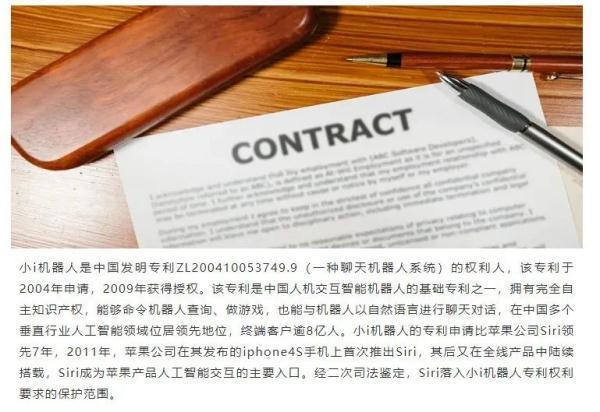 苹果被要求停售iPhone,上海一公司起诉Siri侵权,去年曾索赔100亿