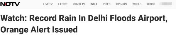 """""""超1000毫米""""!印度首都发生强降雨,新德里一国际机场被淹 全球新闻风头榜 第1张"""