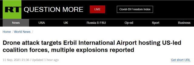 伊拉克埃尔比勒机场附近遇袭,外媒:目标是美军驻扎的机场 全球新闻风头榜 第1张