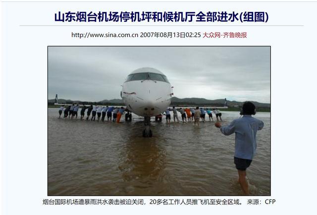 """机场被淹,印网友传推飞机图大赞""""德里精神"""",印媒:那是14年前中国老照片… 全球新闻风头榜 第5张"""