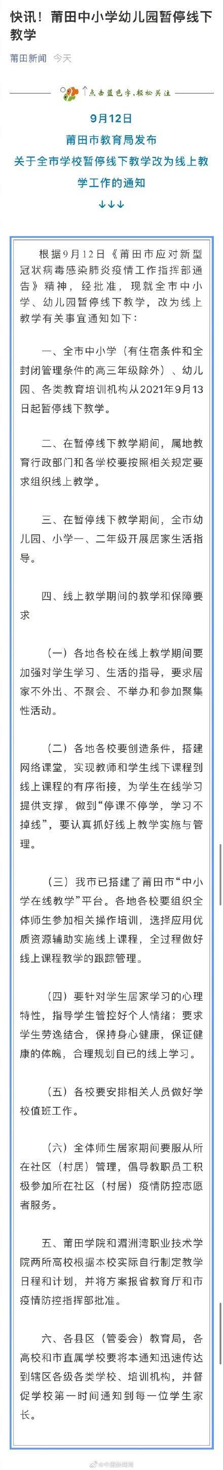 莆田中小学幼儿园暂停线下教学 全球新闻风头榜 第1张