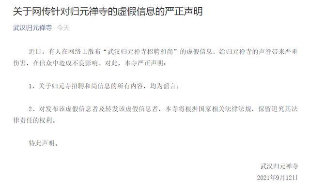 网传武汉归元禅寺招聘和尚15000元/月?官方辟谣 全球新闻风头榜 第1张