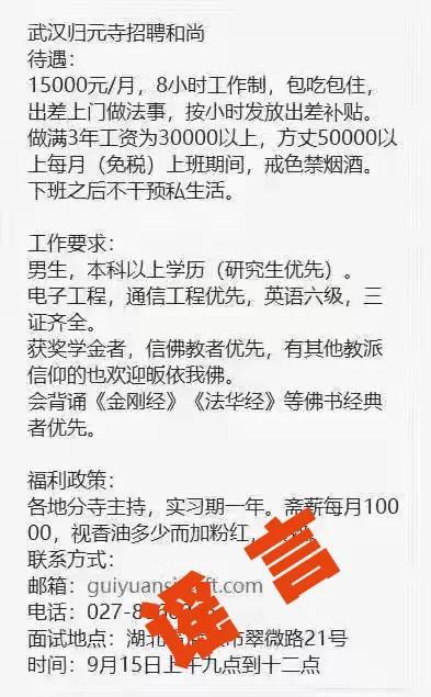 网传武汉归元禅寺招聘和尚15000元/月?官方辟谣 全球新闻风头榜 第2张
