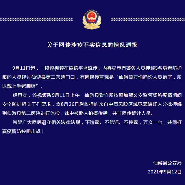 """网民传言称""""仙游警方怕确诊人员跑,所以戴上手铐脚镣"""",警方辟谣 全球新闻风头榜 第1张"""