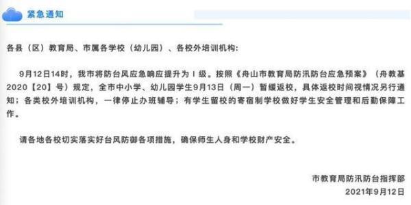 """受台风""""灿都""""影响 浙江多地发布停课通知 全球新闻风头榜 第2张"""