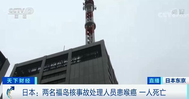超标1000倍!福岛监测到惊人辐射量 全球新闻风头榜 第1张