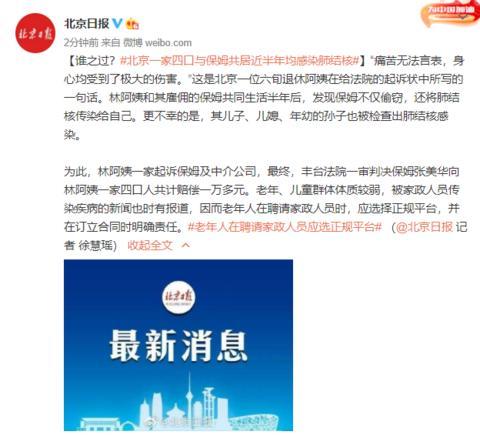 谁之过?北京一家四口与保姆共居近半年均感染肺结核 全球新闻风头榜 第1张