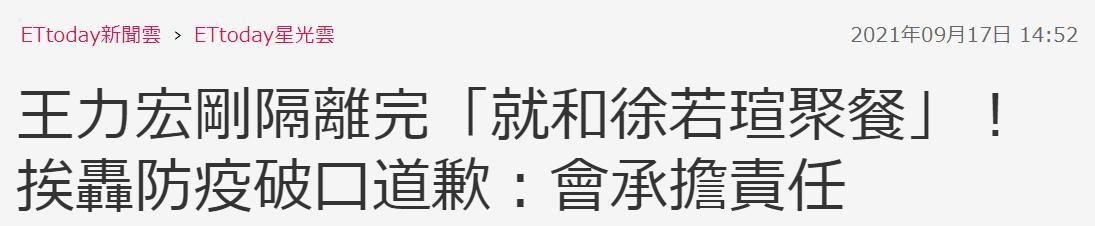刚隔离完还在自主健康管理期,就和徐若瑄、范玮琪聚餐,王力宏道歉:真疏忽了